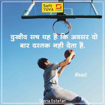 Sad quotes in hindi दुःख पर सर्वश्रेष्ठ सुविचार, अनमोल वचन