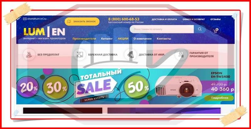 Мошеннический сайт lum-en.ru – Отзывы о магазине, развод! Фальшивый магазин