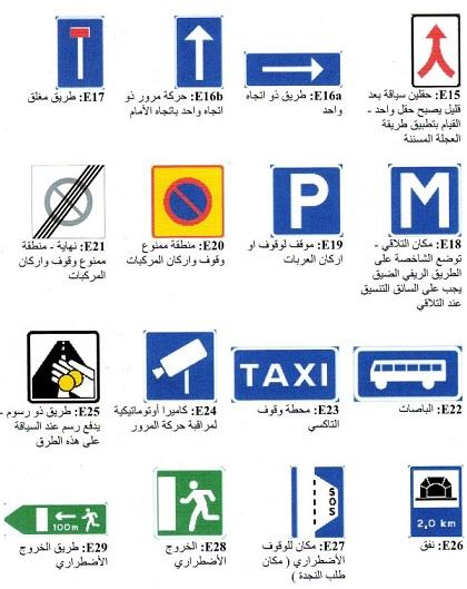 شواخص الإرشاد والتوجيه 2020 - Guidance and direction signs