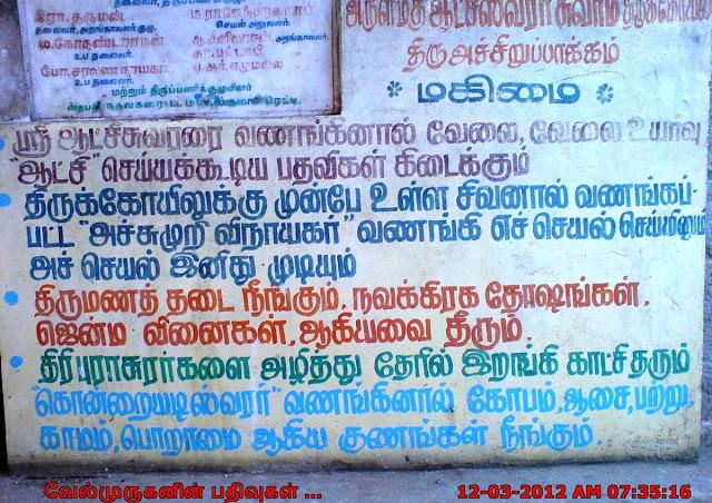 Achu Iru pakkam Siva Temple