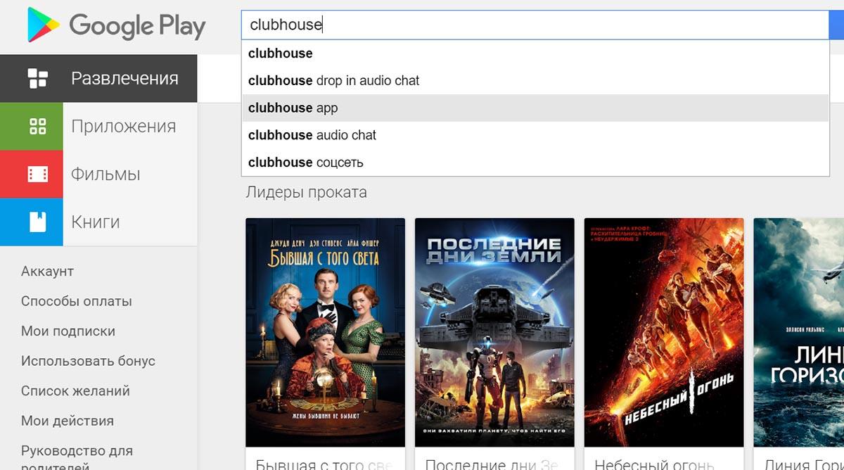 Приложение Clubhouse для Android