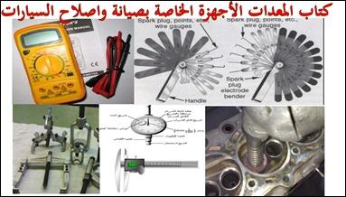 كتاب المعدات الأجهزة الخاصة بصيانة واصلاح السياراتpdf