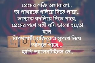 ভালোবাসা দিবসের এস এম এস sms কবিতা শুভেচ্ছা ছবি স্ট্যাটাস বাংলা লিখা