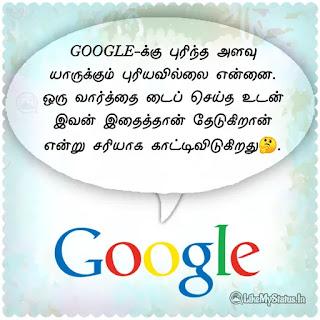 Google Tamil Joke
