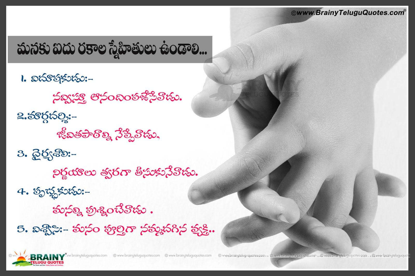Inspirational Quote About Friendship Best Friendship Inspirational Quotes In Telugu With Types Of