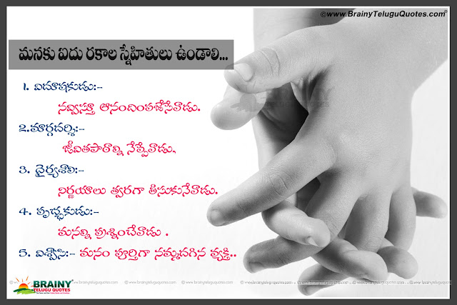 Best Friendship Inspirational Quotes In Telugu With Types Of