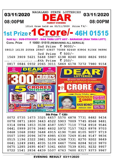 Lottery Sambad 03-11-2020, Lottery Sambad 8 pm results, Nagaland Lottery Results, Lottery Sambad Today Results Live, Night results
