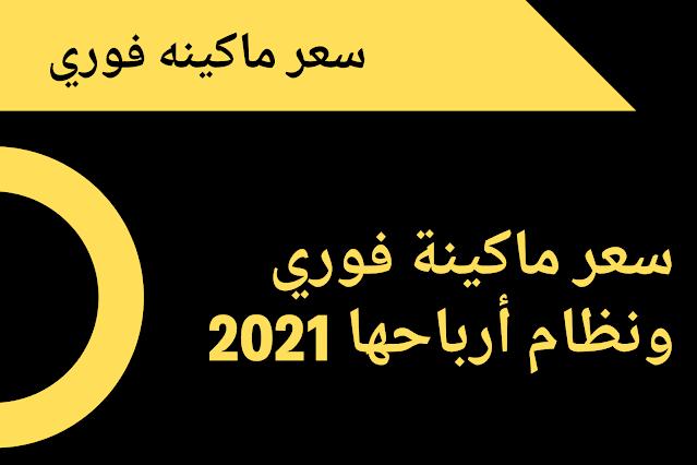سعر ماكينة فوري في مصر 2021 مصدر ربح جيد لكل سوبر ماركت