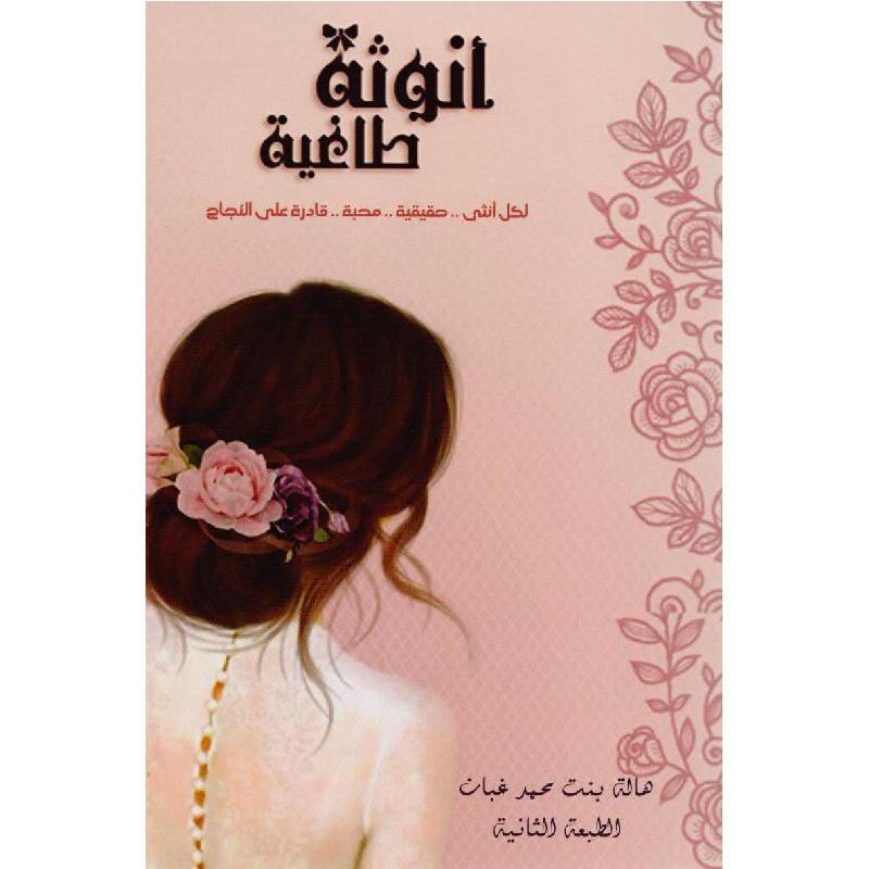 """من أجمل الكتب النسائية التي ستغير حياتك سيدتي """"أنوثة طاغية"""""""
