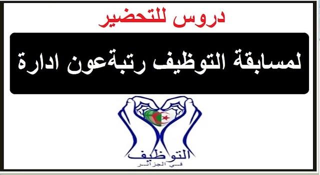 دروس للتحضير لمسابقة التوظيف رتبة عون ادارة - التوظيف في الجزائر