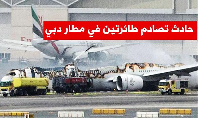 حادث تصادم طائرتين في مطار دبي