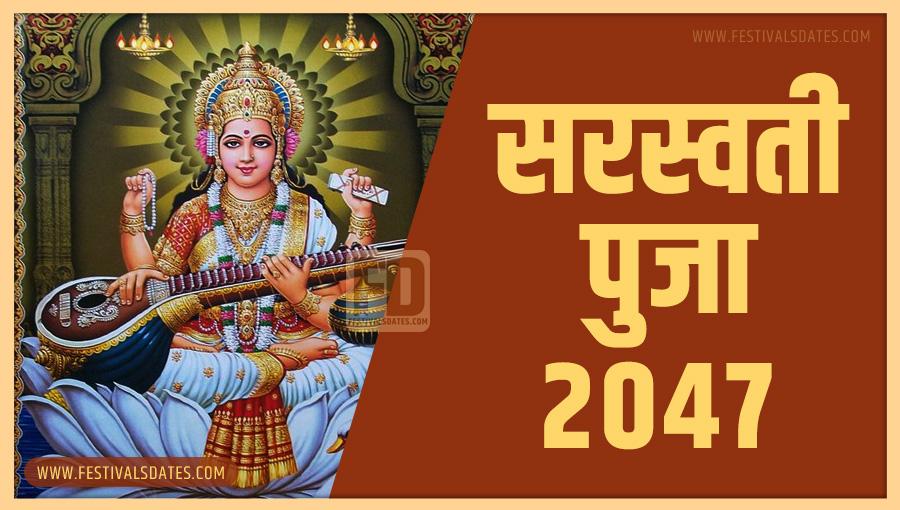 2047 सरस्वती पूजा तारीख व समय भारतीय समय अनुसार