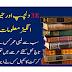 Ajeeb o Ghareeb Maloomat   Unbelievable Information   Raaztv