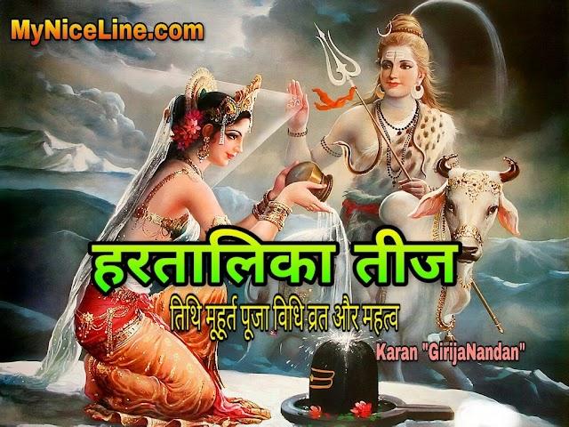 हरतालिका तीज तिथि व्रत पूजा विधि Happy Hartalika Teej 2020 In Hindi
