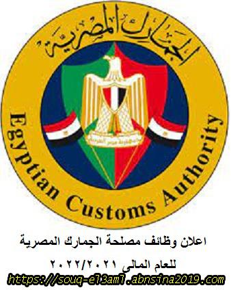 اعلان وظائف مصلحة الجمارك المصرية لسنة 2021