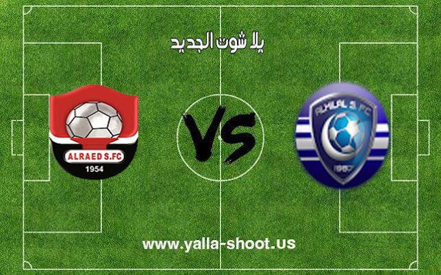 اهداف مباراة الهلال والرائد اليوم 11-01-2019 الدوري السعودي