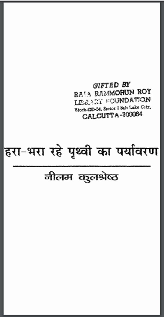 Hara Bhara Rahe Prathvi Ka Paryavaran Hindi PDF Book: by Neelam Kulshreshth