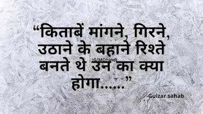 gulzar best lines  in hindi