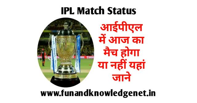 Aaj ka IPL Match Hoga Ki Nahi - आज का आईपीएल मैच होगा या नहीं