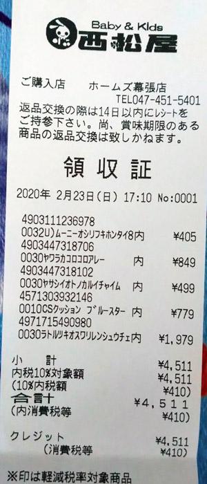 西松屋 ホームズ幕張店 2020/2/23 のレシート
