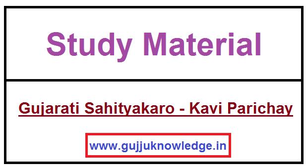 Gujarati Sahityakaro - Kavi Parichay