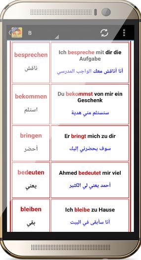 تطبيق افعال A1 مع جمل ومترجمة للغة العربية