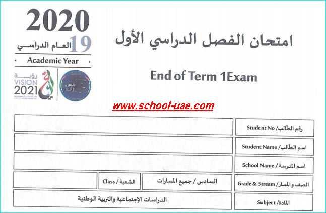 الامتحان الوزارى مادة الاجتماعيات والتربية الوطنية للصف السادس الفصل الدراسى الاول 2019-2020 الامارات