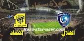 موعد مباراة الهلال والاتحاد  كورة ستار السبت 26 ديسمبر في الدوري السعودي