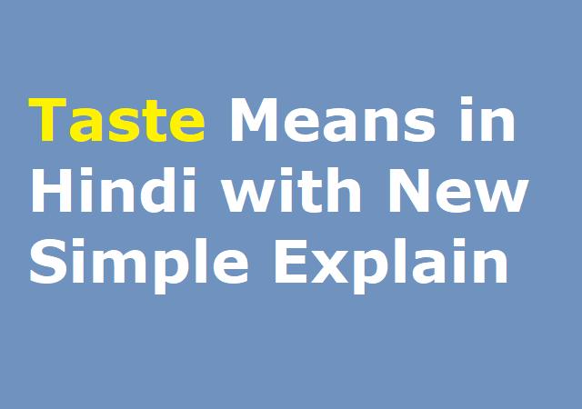 Taste Means in Hindi with New Simple Explain - टैस्ट का हिंदी मतलव