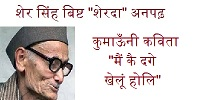 Sherda Anpadh