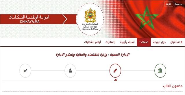 موقع تقديم شكاية لمن لم يستفد من دعم صندوق تدبير جائحة كورونا من أصحاب بطاقة راميد Ramed و المسجلين في tadamon.