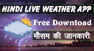 indian government mausam app download ki jankari