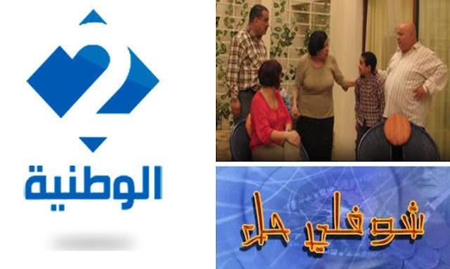 wataniya 2 programme choufli hal