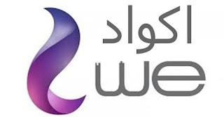 اكواد we جميع اكواد شبكة وي الجديدة و الأكواد المختصرة
