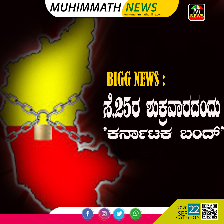 BIGG NEWS : ಸೆ.25ರ ಶುಕ್ರವಾರದಂದು   'ಕರ್ನಾಟಕ ಬಂದ್'