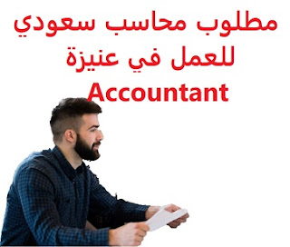 A Saudi accountant is required to work in Unayzah  To work for an institution specialized in stone and marble in Unayzah  Working hours: Two hours, seven hours a day  Academic qualification: Bachelor's degree, or diploma in accounting  Experience: To have two years previous experience working in the field Fluent in both Arabic and English in writing and speaking The applicant must be a Saudi national  Salary: to be determined after the interview