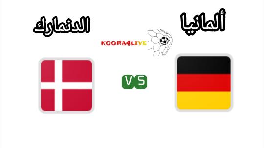 مشاهدة مباراة ألمانيا و الدنمارك ... مباراة ودية دولية تجرى اليوم