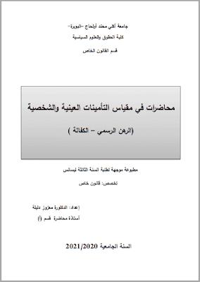 محاضرات في مقياس التأمينات العينية والشخصية (الرهن الرسمي – الكفالة) من إعداد د. معزوز دليلة PDF