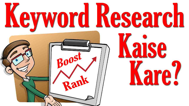Keyword Research Kaise Kare, Keyword Research Tips, Pro Tips, Keyword Research, Tools, Keyword Research Kaise Kare 2020