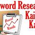 Keyword Research Kaise Kare 2020