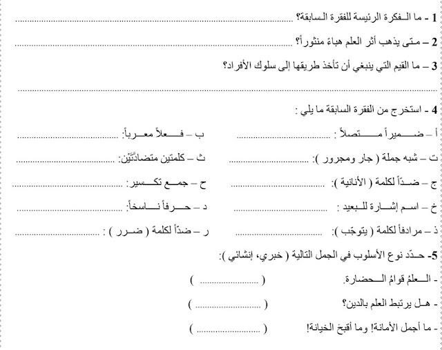ورقة عمل العلم لغة عربية صف سادس فصل ثاني