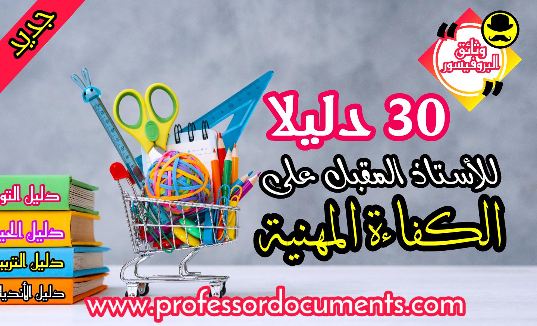 30 دليلا للأستاذ المقبل على الامتحان المهني