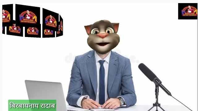 Bodoland Entertainment Youtube Channel नि बैसागो हान्जा बादायलायनाय
