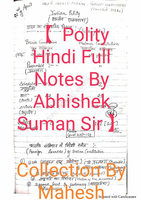 Handwritten Notes Indian Polity : For UPSC Exam Hindi PDF Book