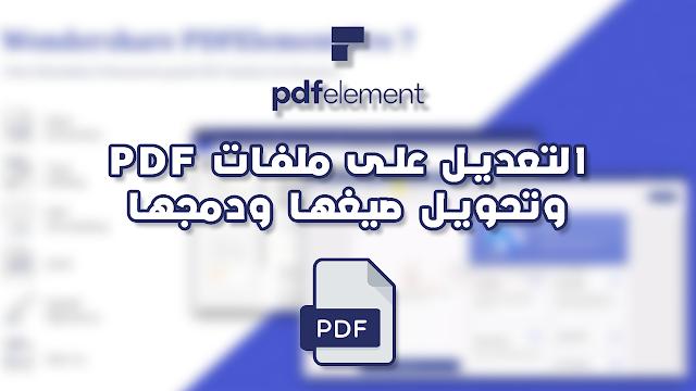 أقوى برنامج لتحرير ملفات ال PDF والتعديل عليها وتحويل صيغها | Wondershare PDFelement