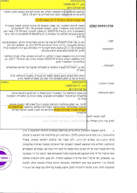 החלטת השופט אברהם הימן מיום ה- 05.09.2019 על זימון דיון ליום ה- 27.03.2019.