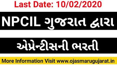 Nuclear power corporation of India limited job recruitment, NPCIL kakrapar job Bharti, kakrapar job Bharti, Gujarat job vacancy, Ojas Maru Gujarat Bharti