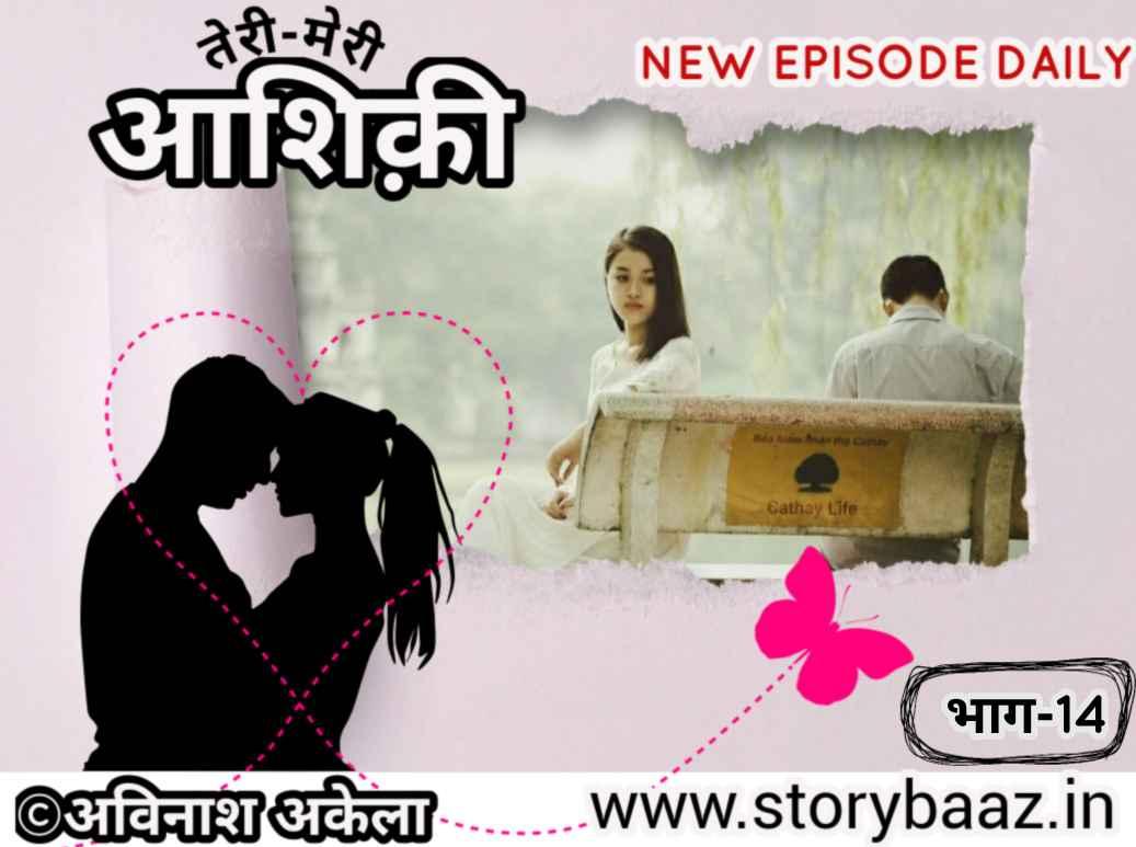 teri-meri-aashiqui-college-love_story-hindi-mein-तेरी-मेरी-आशिक़ी-हिंदी-में लव-स्टोरी-लेखक-अविनाश-अकेला