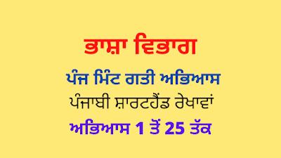 bhasha-vibhag-60-wpm-shorthand-outlines