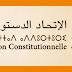 بلاغ صادر عن حزب الإتحاد الدستوري